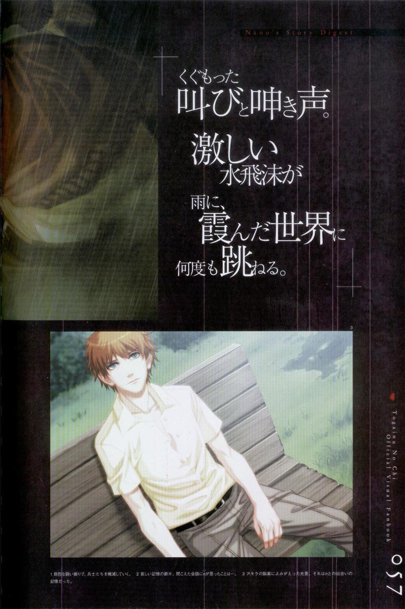 Togainu no chi -  Official Visual Fan Book 57