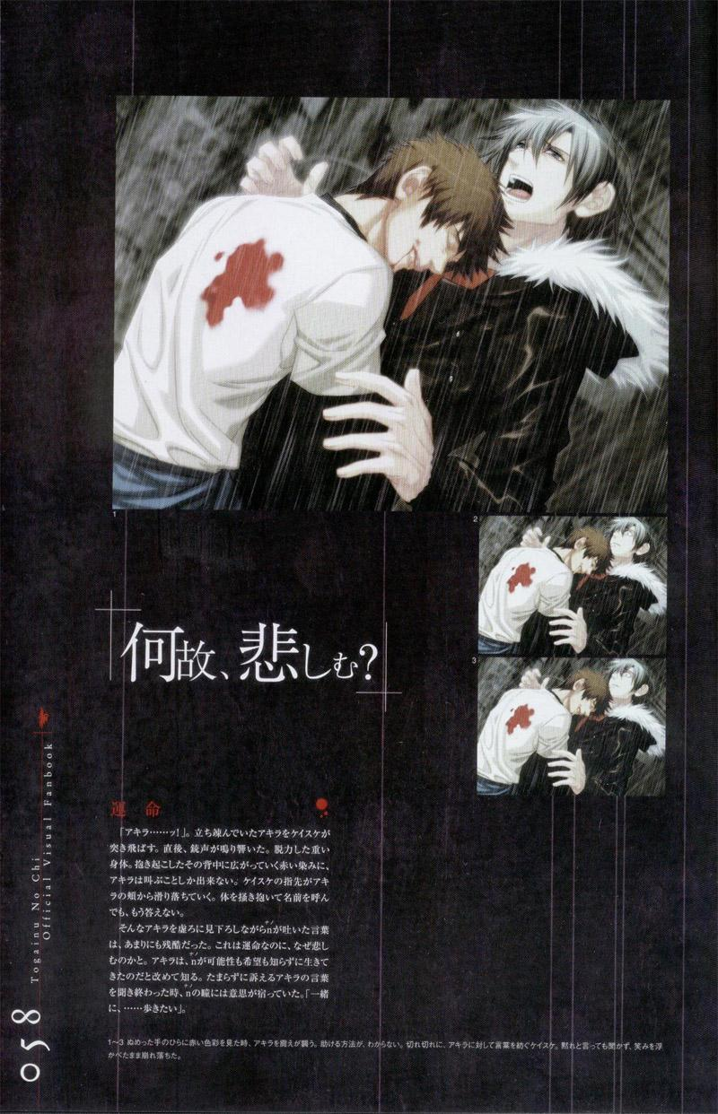 Togainu no chi -  Official Visual Fan Book 58