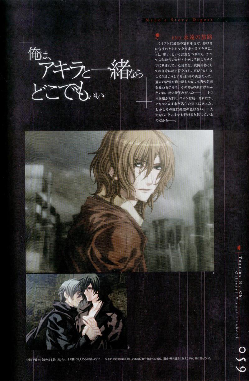 Togainu no chi -  Official Visual Fan Book 59