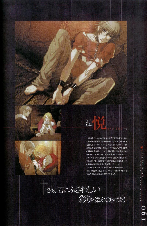 Togainu no chi -  Official Visual Fan Book 61