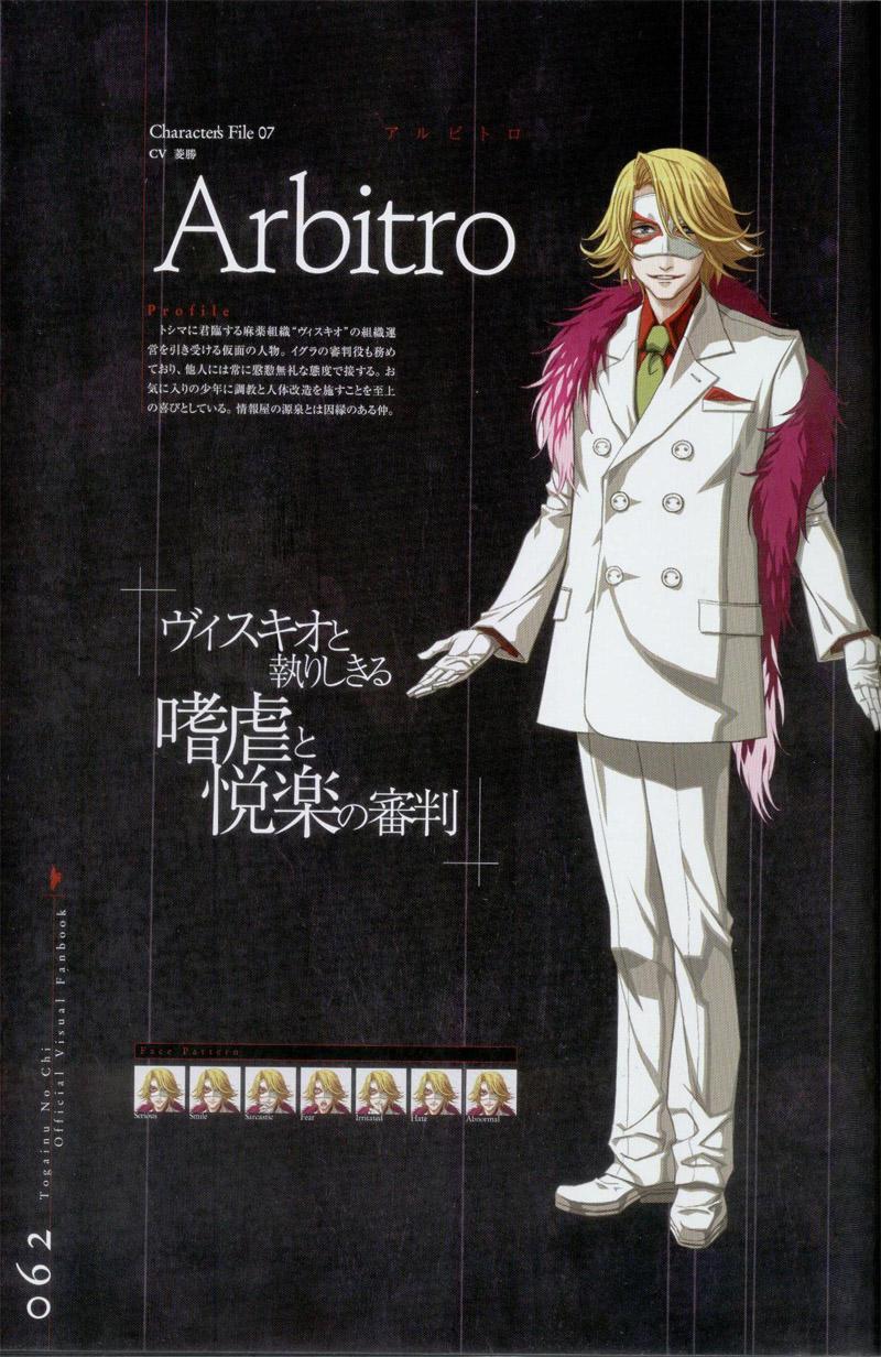 Togainu no chi -  Official Visual Fan Book 62