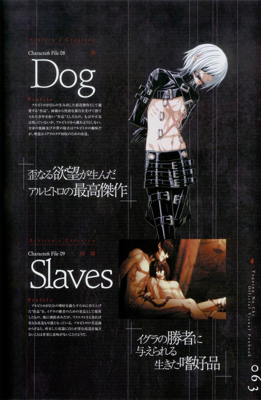 Togainu no chi -  Official Visual Fan Book 63