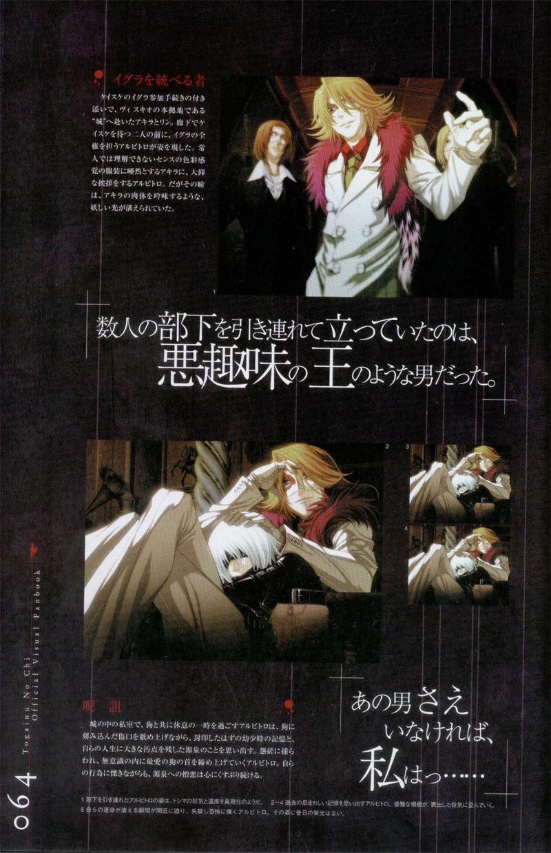 Togainu no chi -  Official Visual Fan Book 64