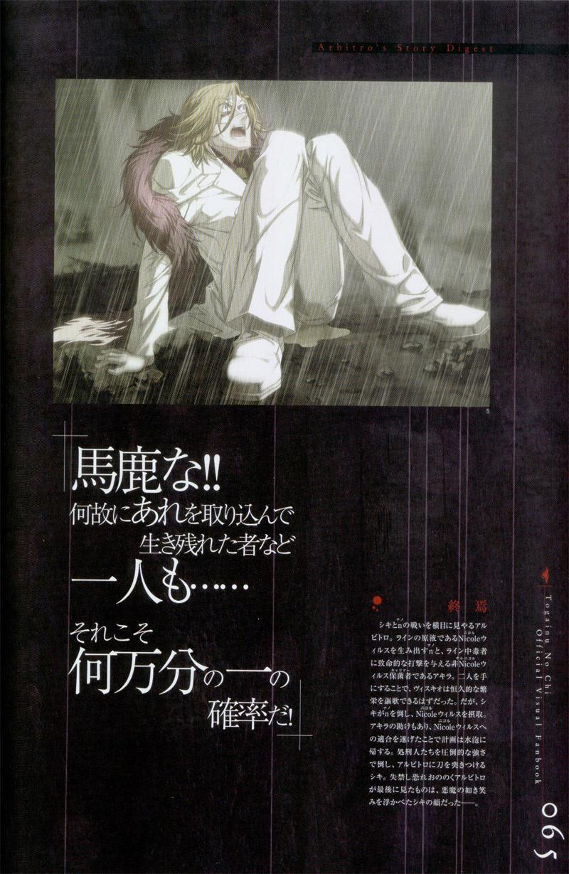 Togainu no chi -  Official Visual Fan Book 65
