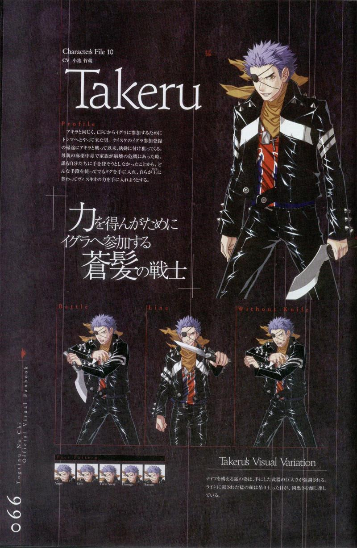 Togainu no chi -  Official Visual Fan Book 66