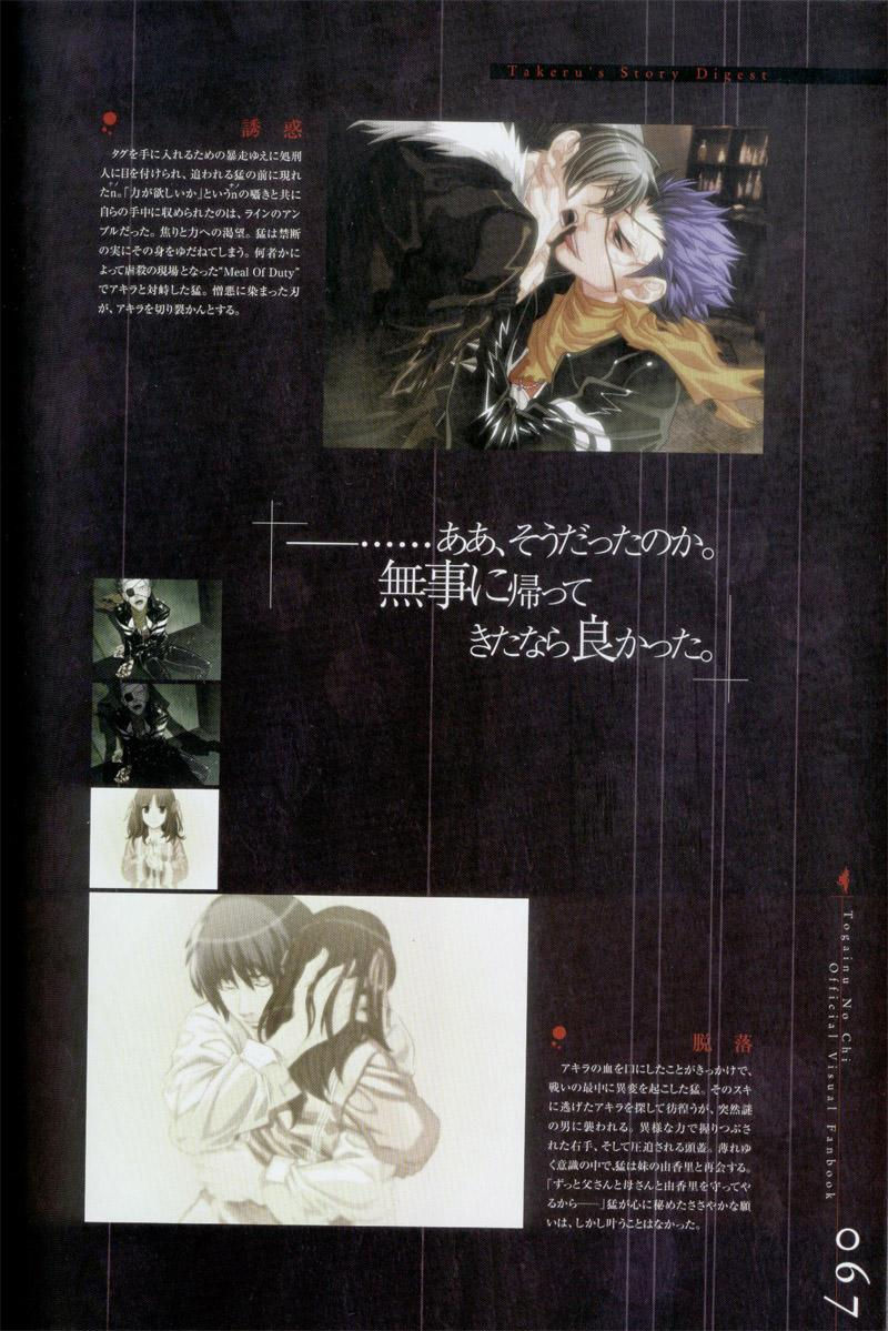 Togainu no chi -  Official Visual Fan Book 67