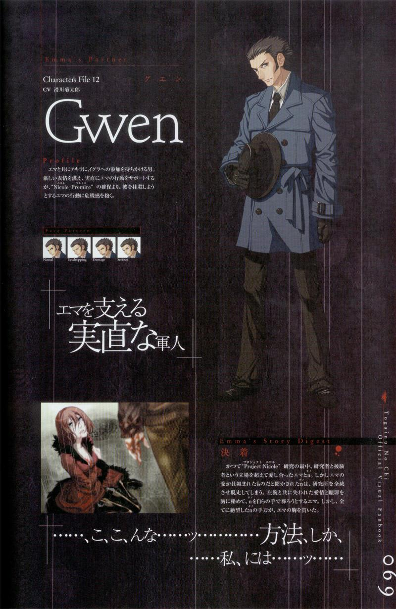 Togainu no chi -  Official Visual Fan Book 69