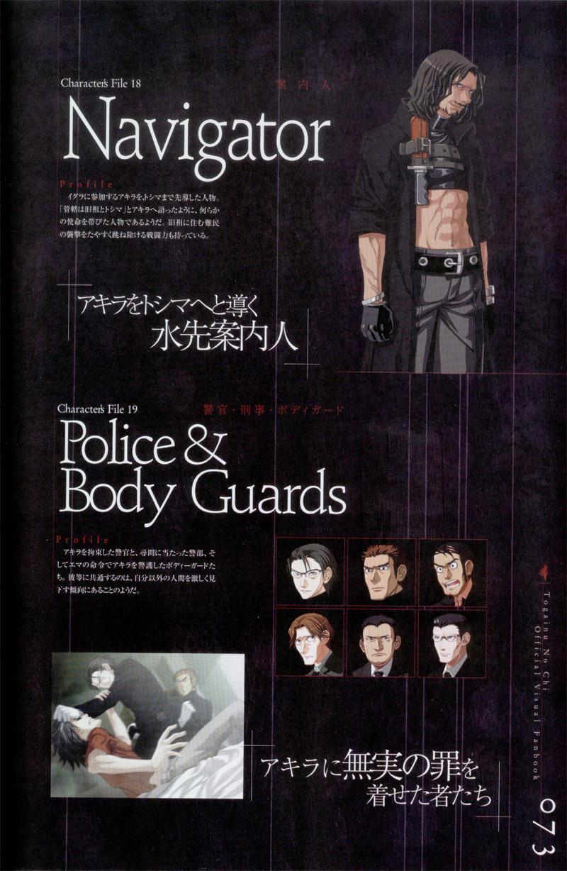 Togainu no chi -  Official Visual Fan Book 73