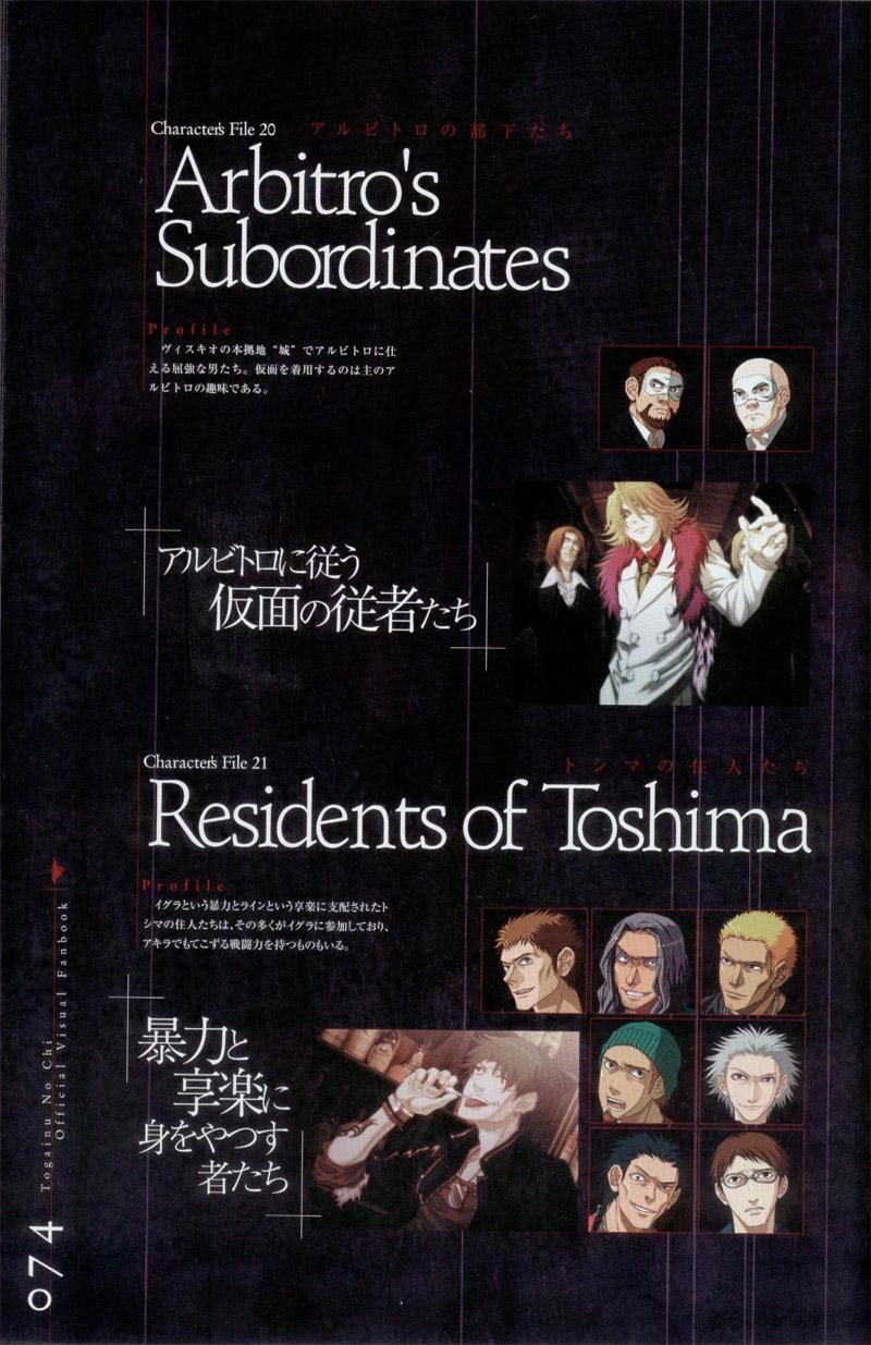Togainu no chi -  Official Visual Fan Book 74