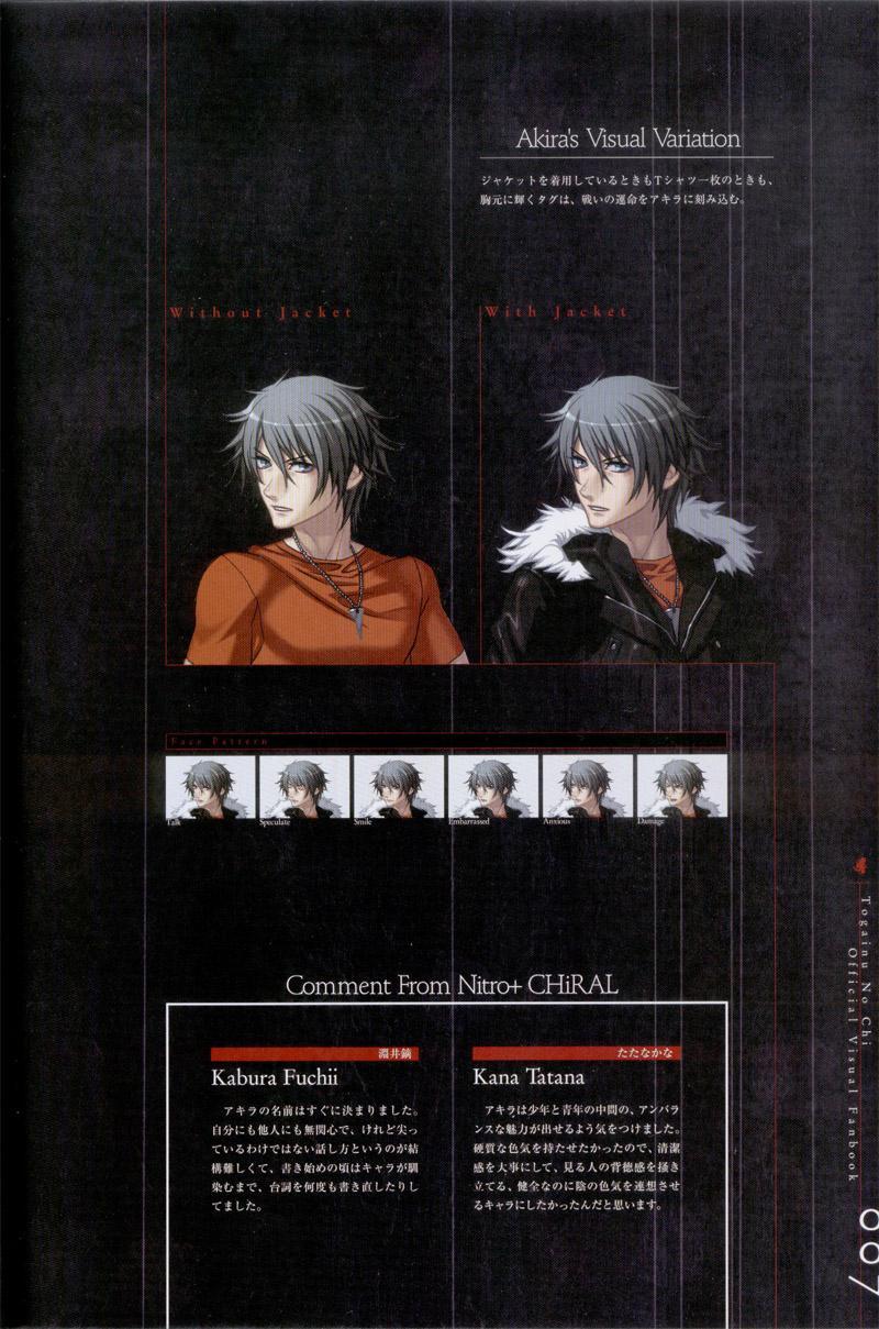 Togainu no chi -  Official Visual Fan Book 7