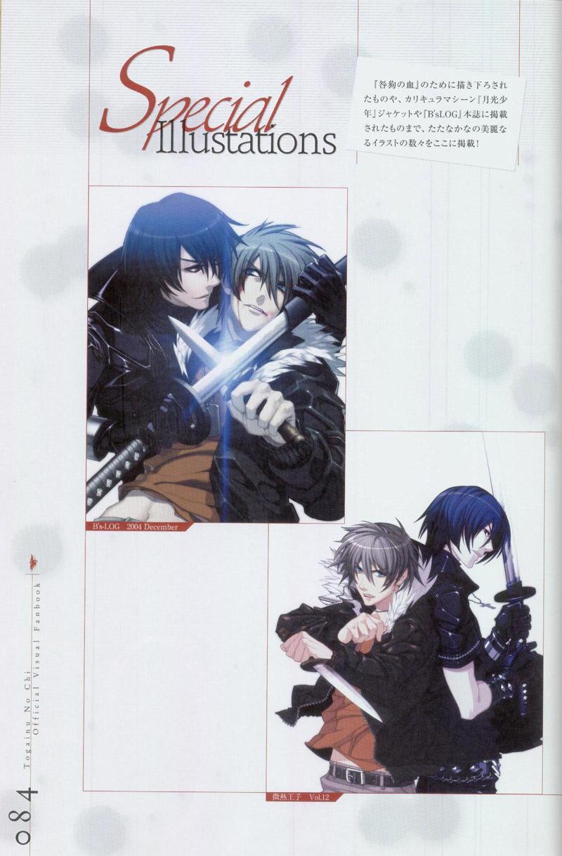Togainu no chi -  Official Visual Fan Book 84