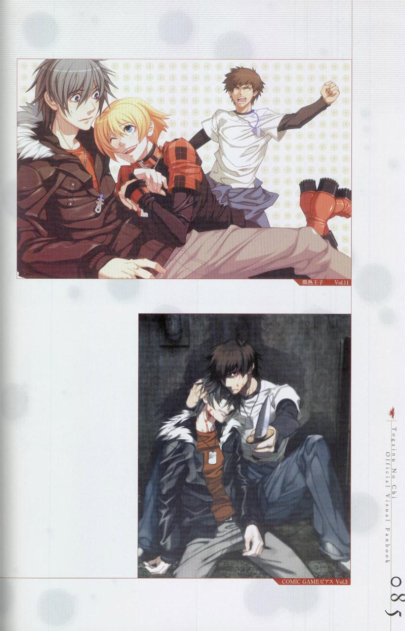 Togainu no chi -  Official Visual Fan Book 85