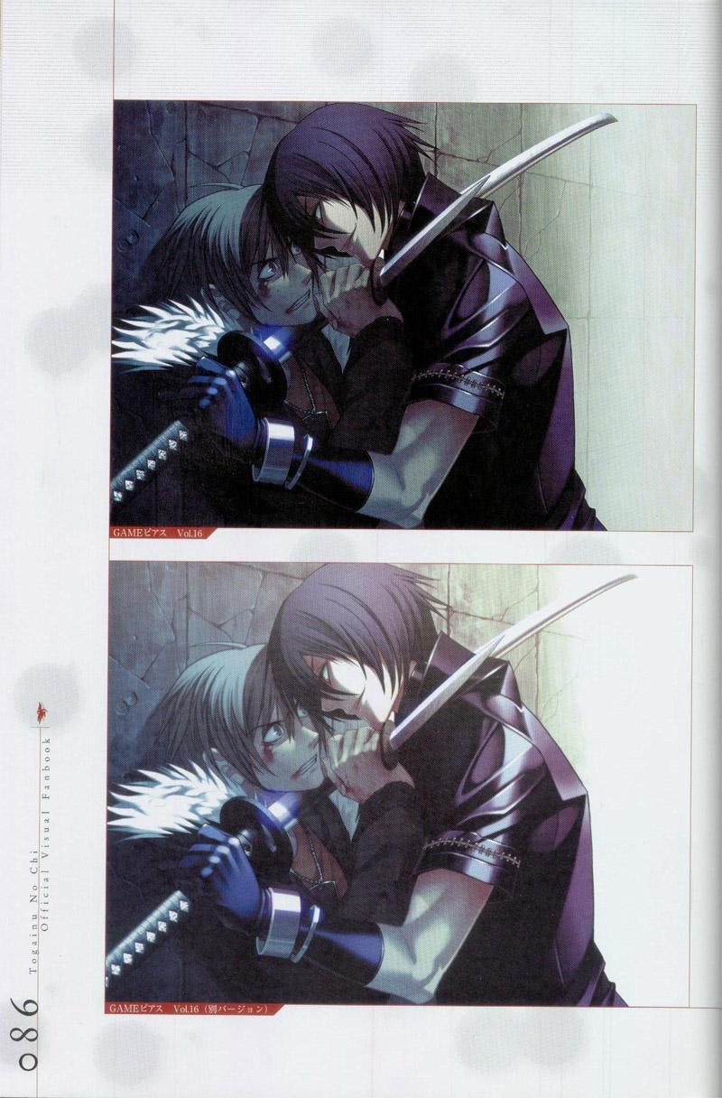 Togainu no chi -  Official Visual Fan Book 86