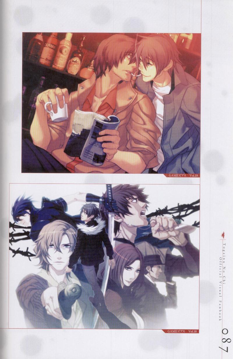 Togainu no chi -  Official Visual Fan Book 87