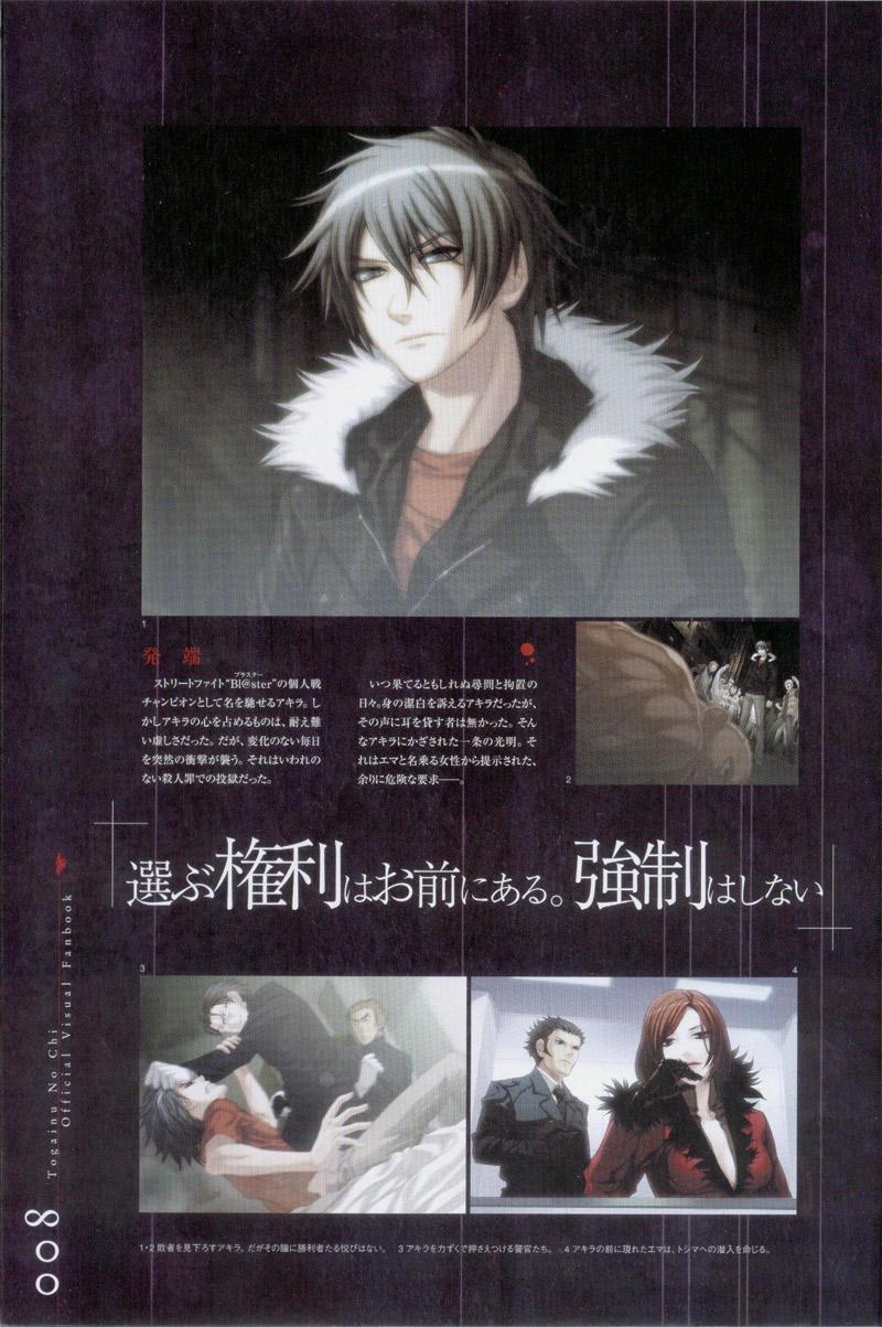 Togainu no chi -  Official Visual Fan Book 8