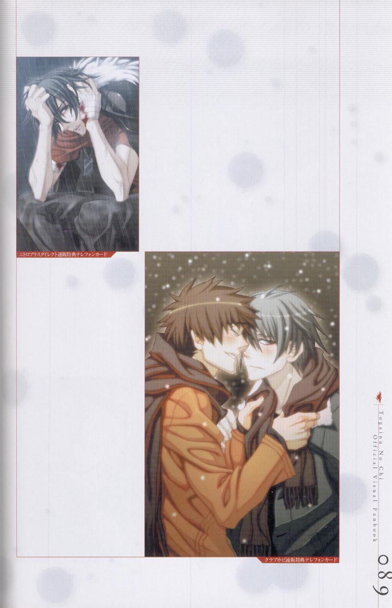 Togainu no chi -  Official Visual Fan Book 89