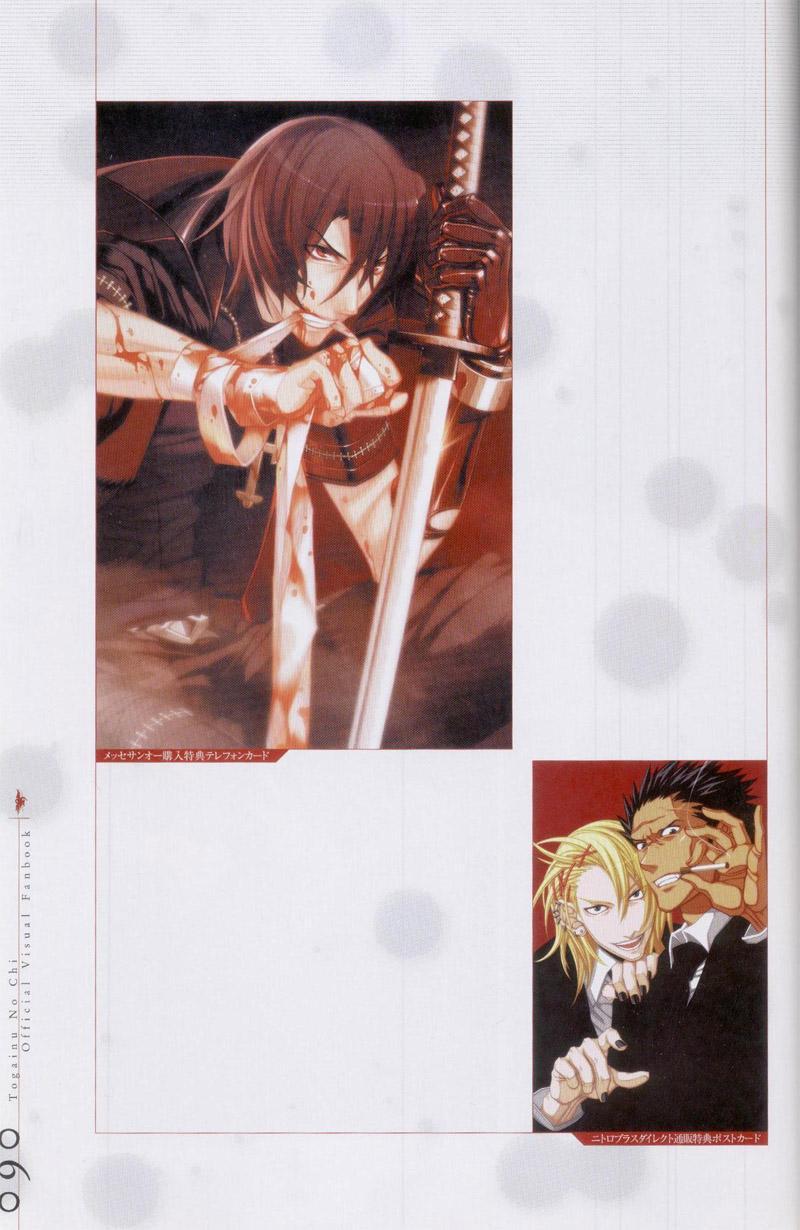 Togainu no chi -  Official Visual Fan Book 90