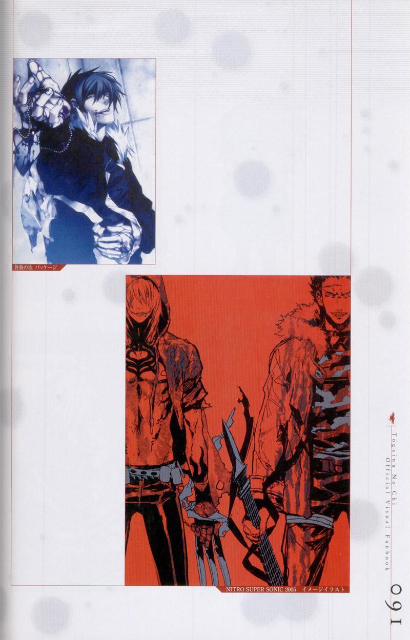 Togainu no chi -  Official Visual Fan Book 91