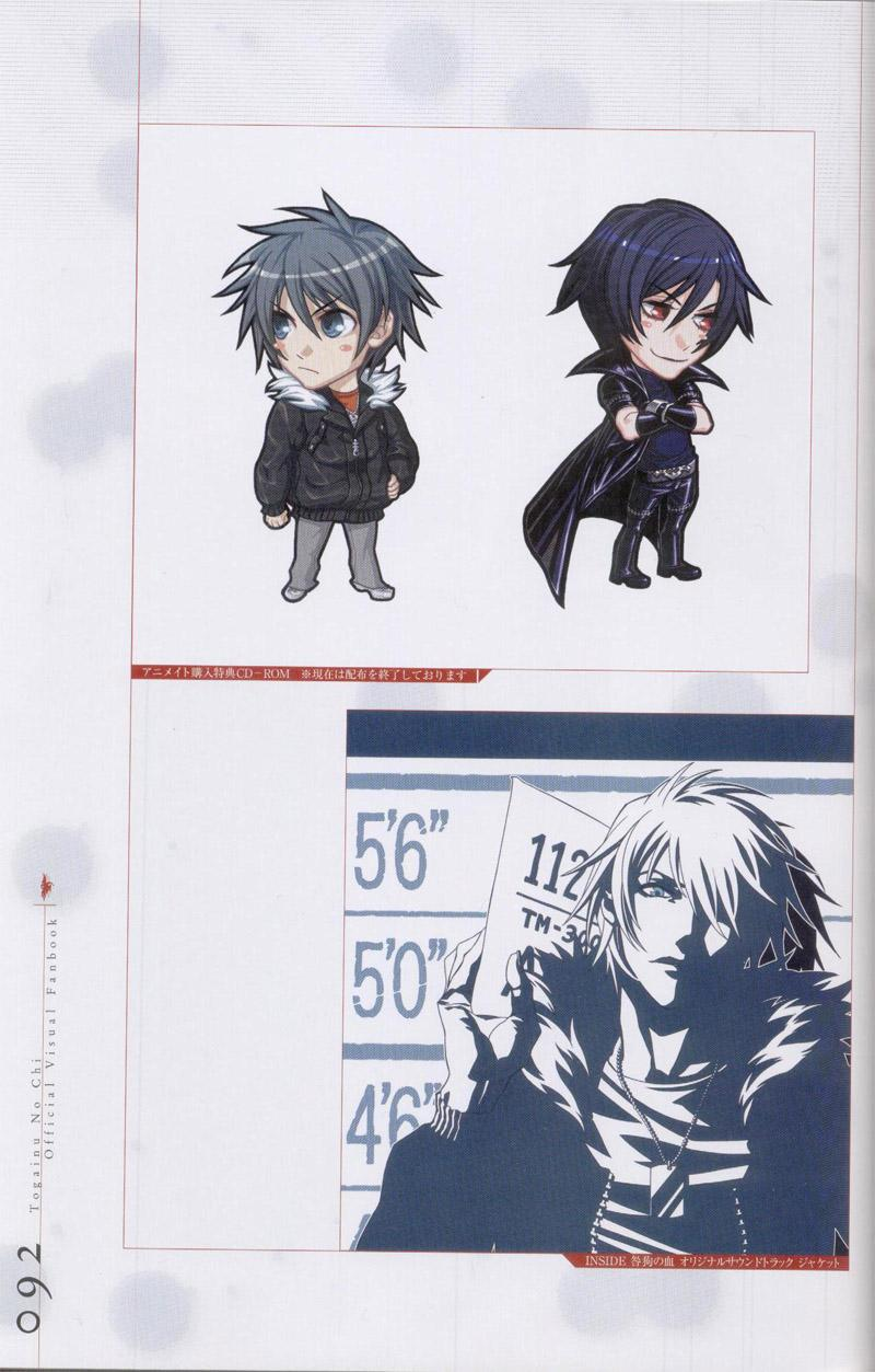 Togainu no chi -  Official Visual Fan Book 92