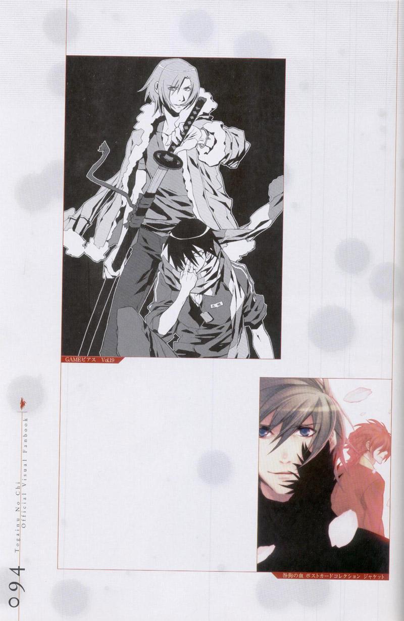 Togainu no chi -  Official Visual Fan Book 94