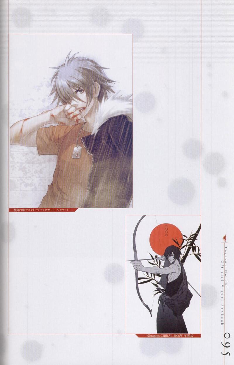 Togainu no chi -  Official Visual Fan Book 95