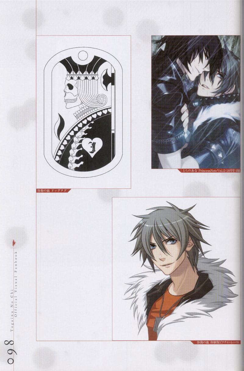 Togainu no chi -  Official Visual Fan Book 98