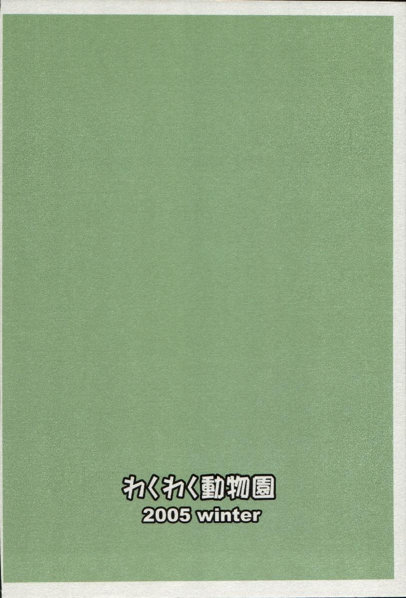 Elisiss ga Deteru Hon Kanzenban 99