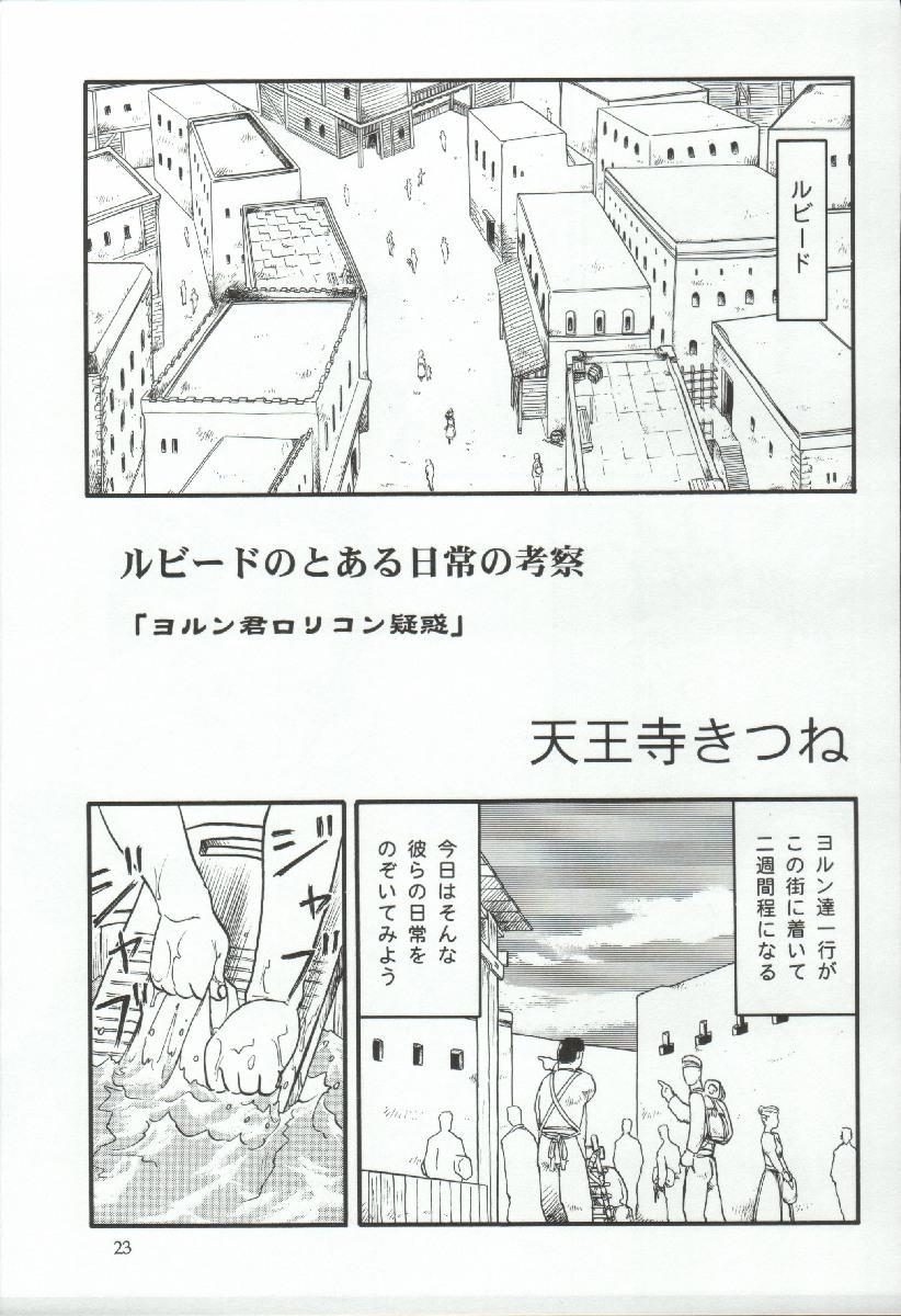 Elisiss ga Deteru Hon Kanzenban 22