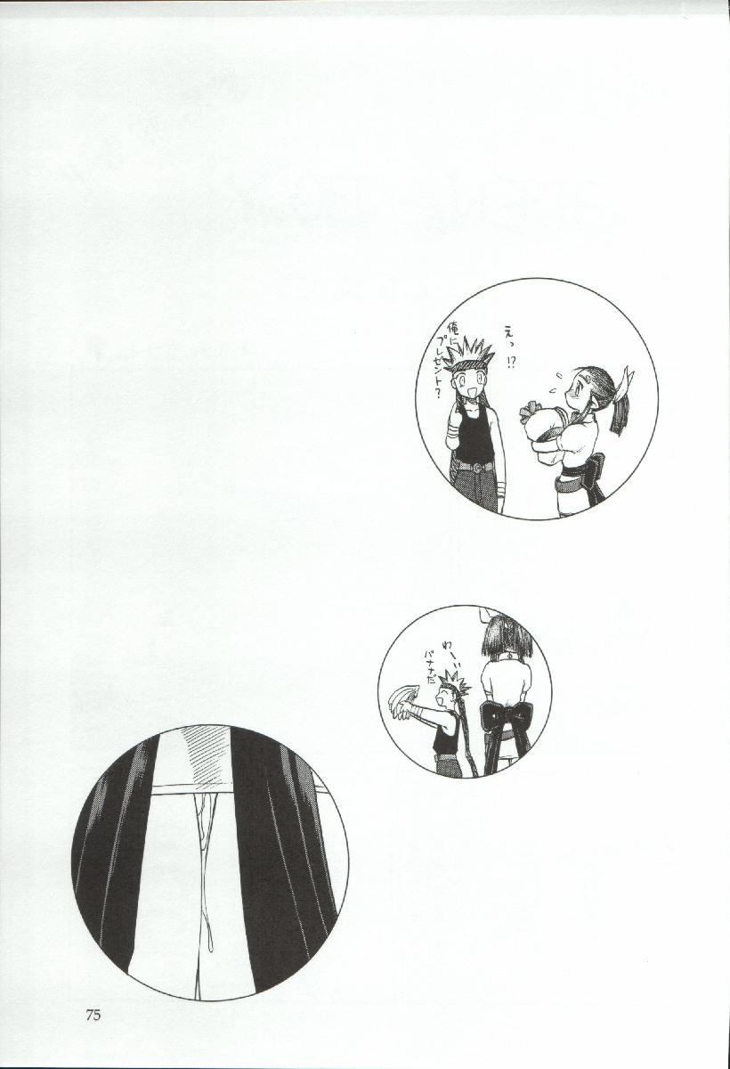 Elisiss ga Deteru Hon Kanzenban 74