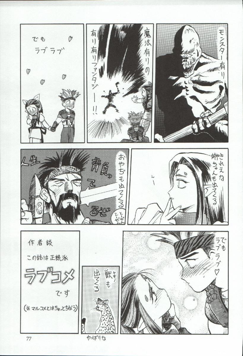 Elisiss ga Deteru Hon Kanzenban 76