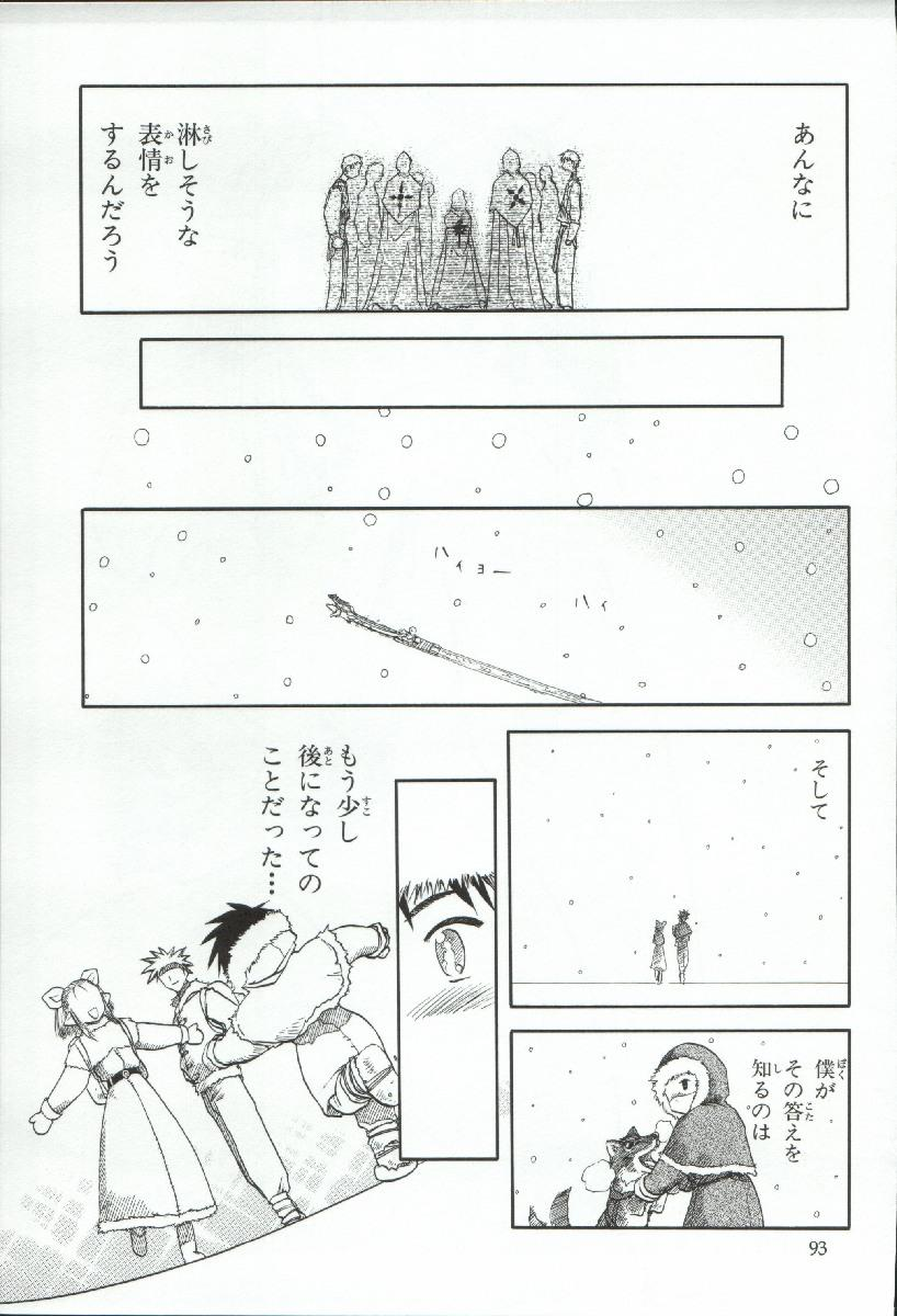 Elisiss ga Deteru Hon Kanzenban 92