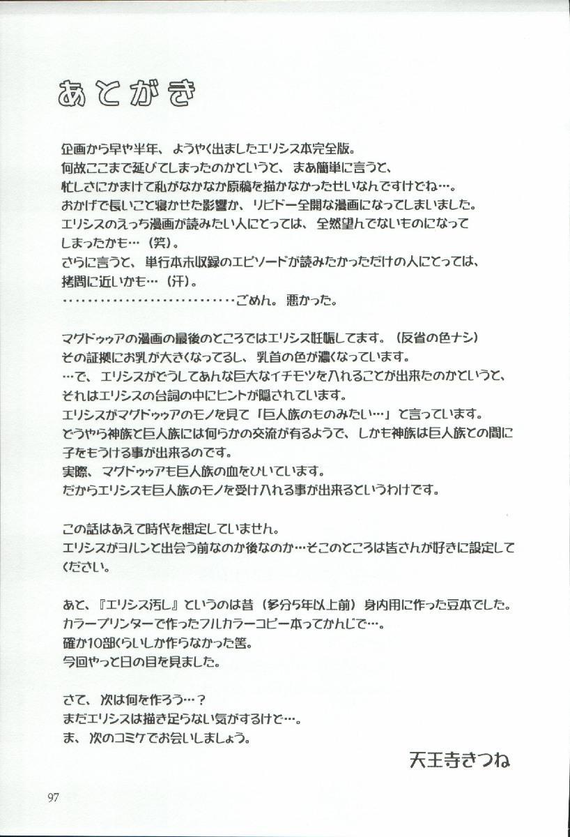 Elisiss ga Deteru Hon Kanzenban 96