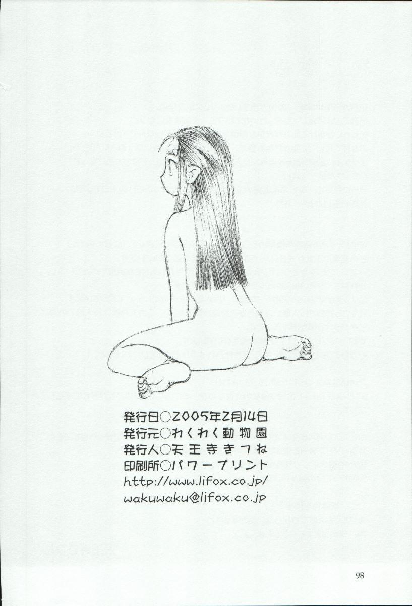 Elisiss ga Deteru Hon Kanzenban 97