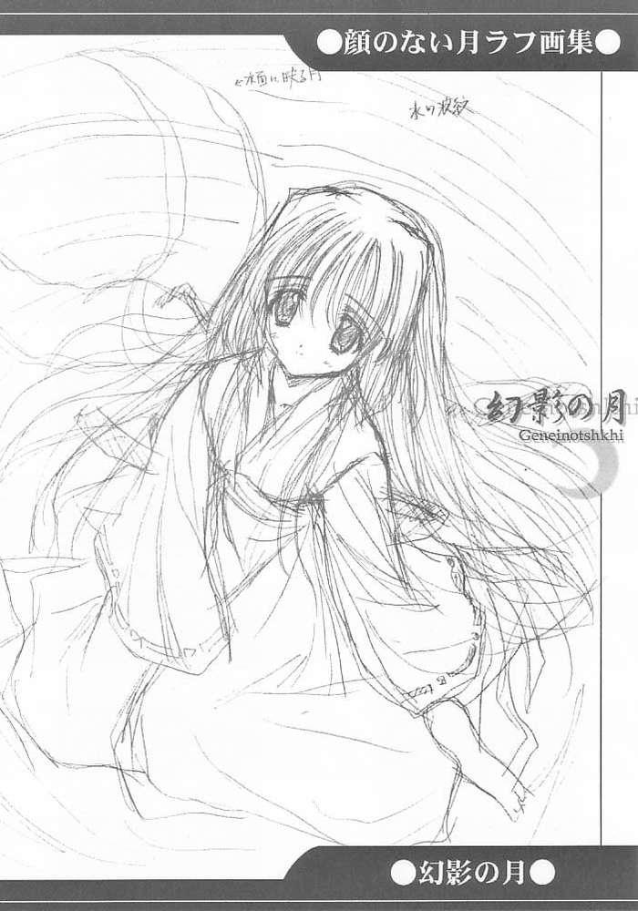 Genei no Tsuki 15