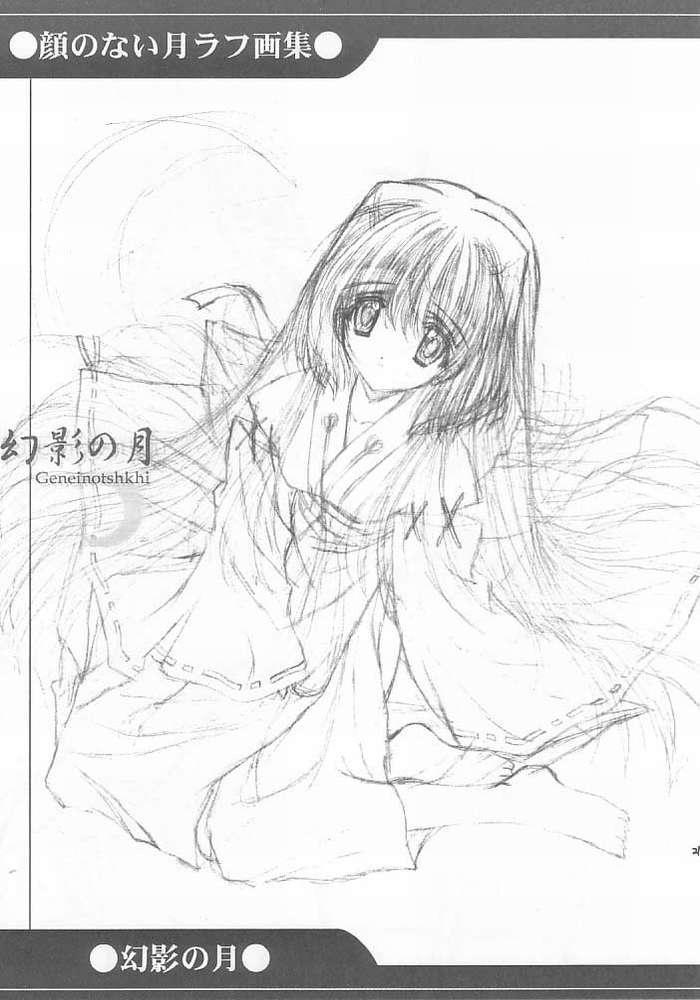 Genei no Tsuki 16