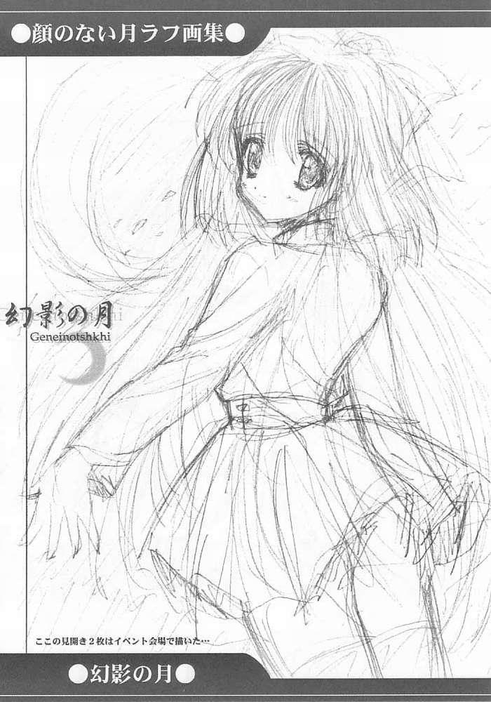 Genei no Tsuki 18