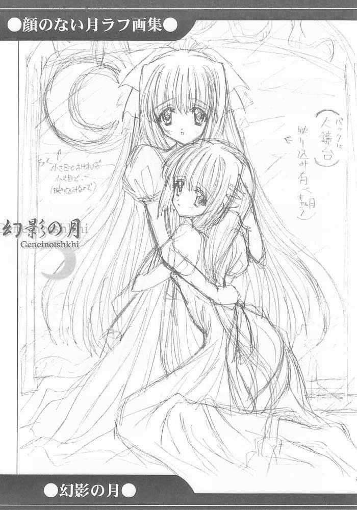 Genei no Tsuki 22
