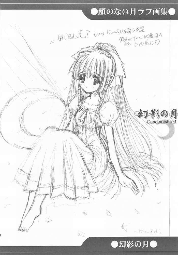 Genei no Tsuki 23