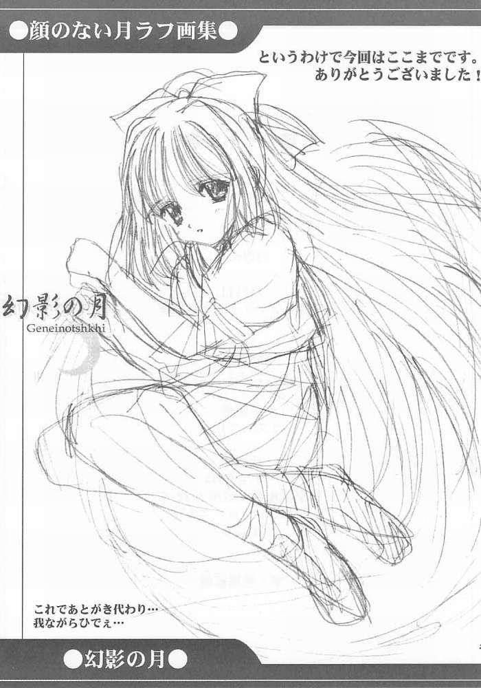 Genei no Tsuki 24