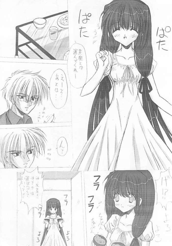 Genei no Tsuki 2