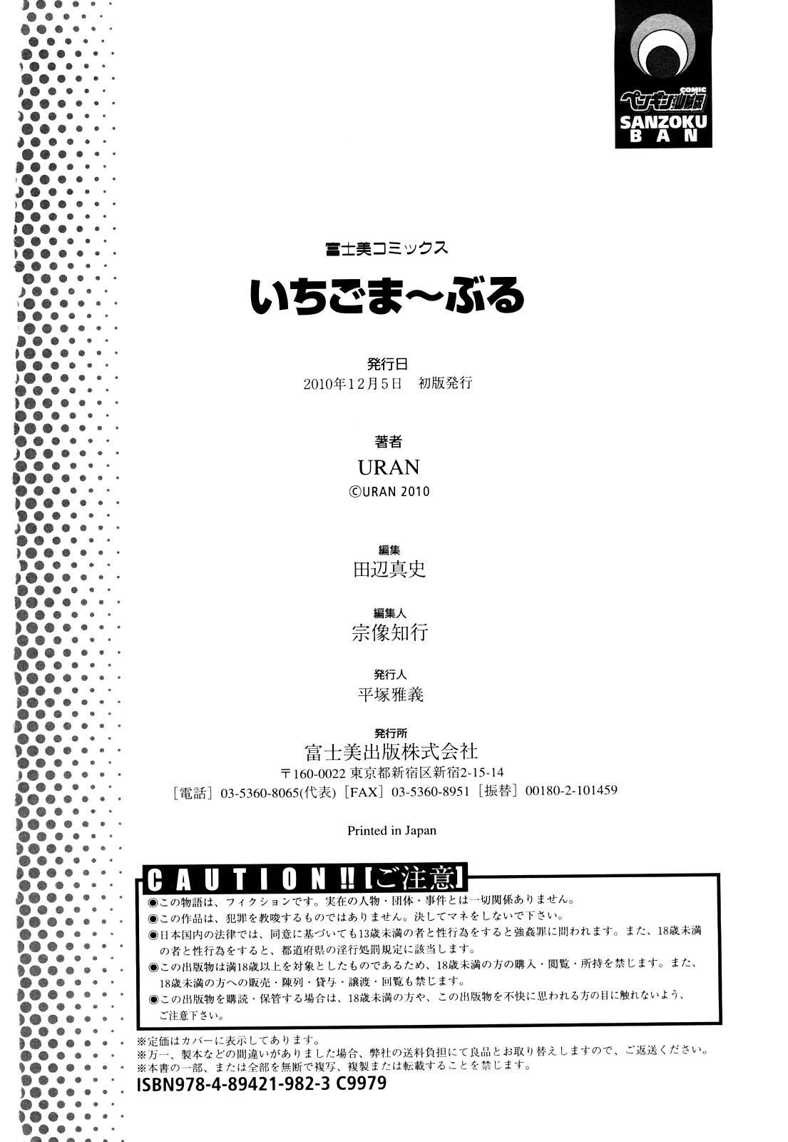 Ichigo Marble 196