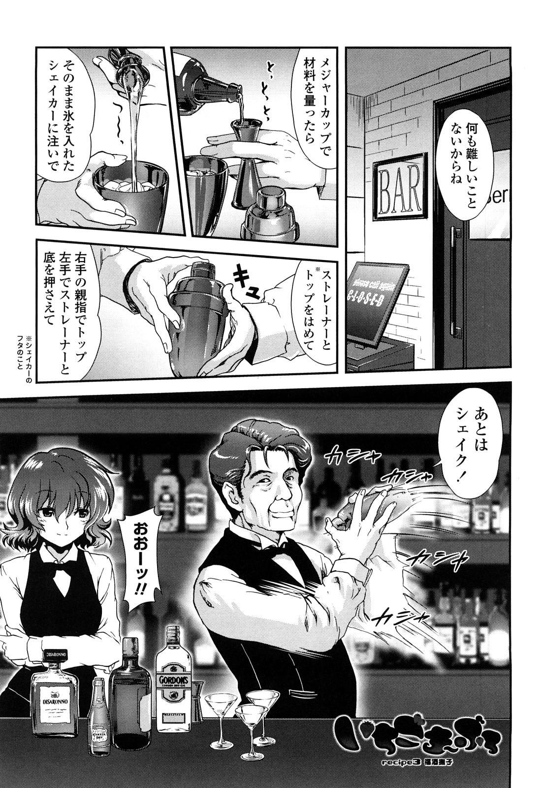 Ichigo Marble 45