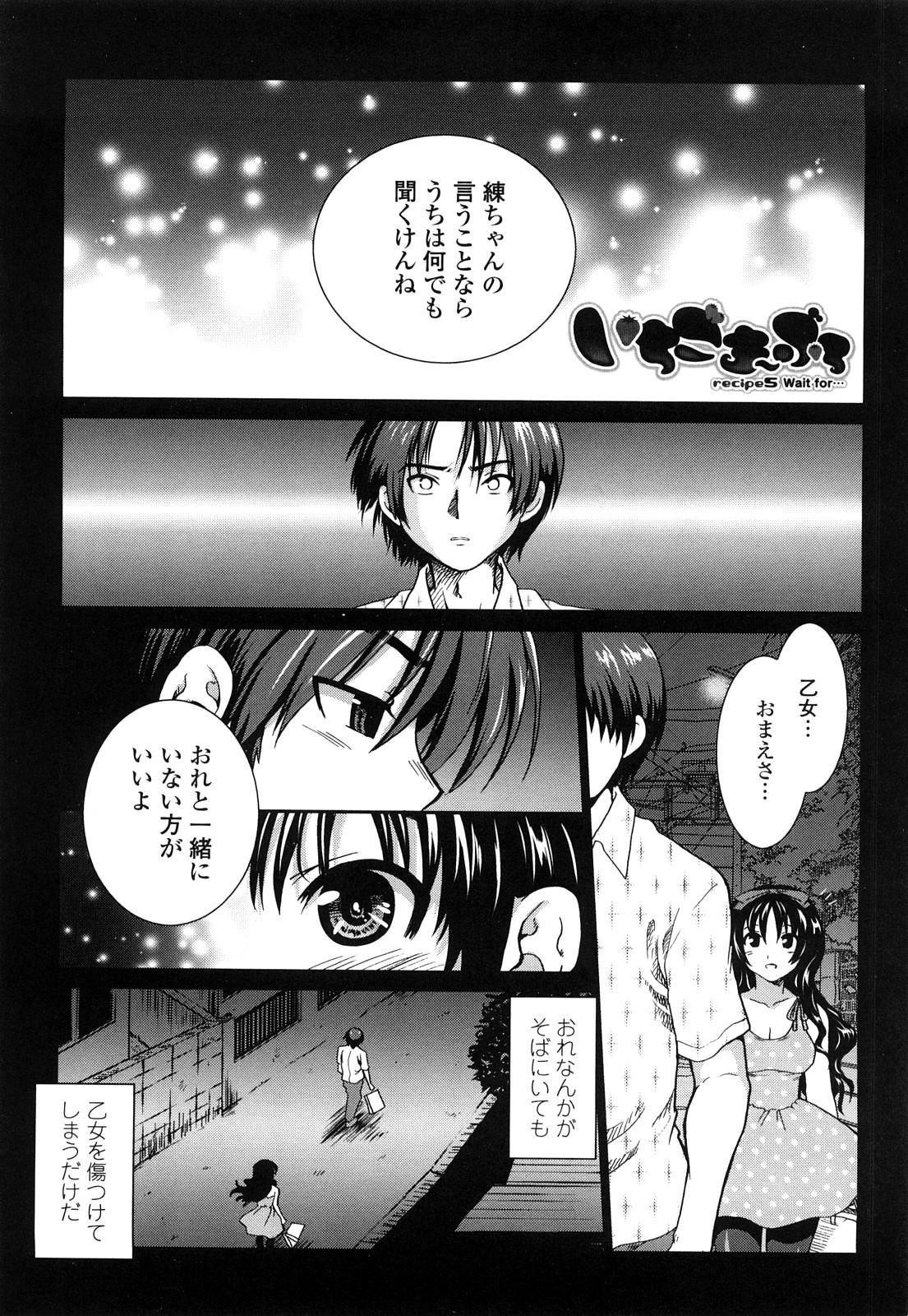 Ichigo Marble 85