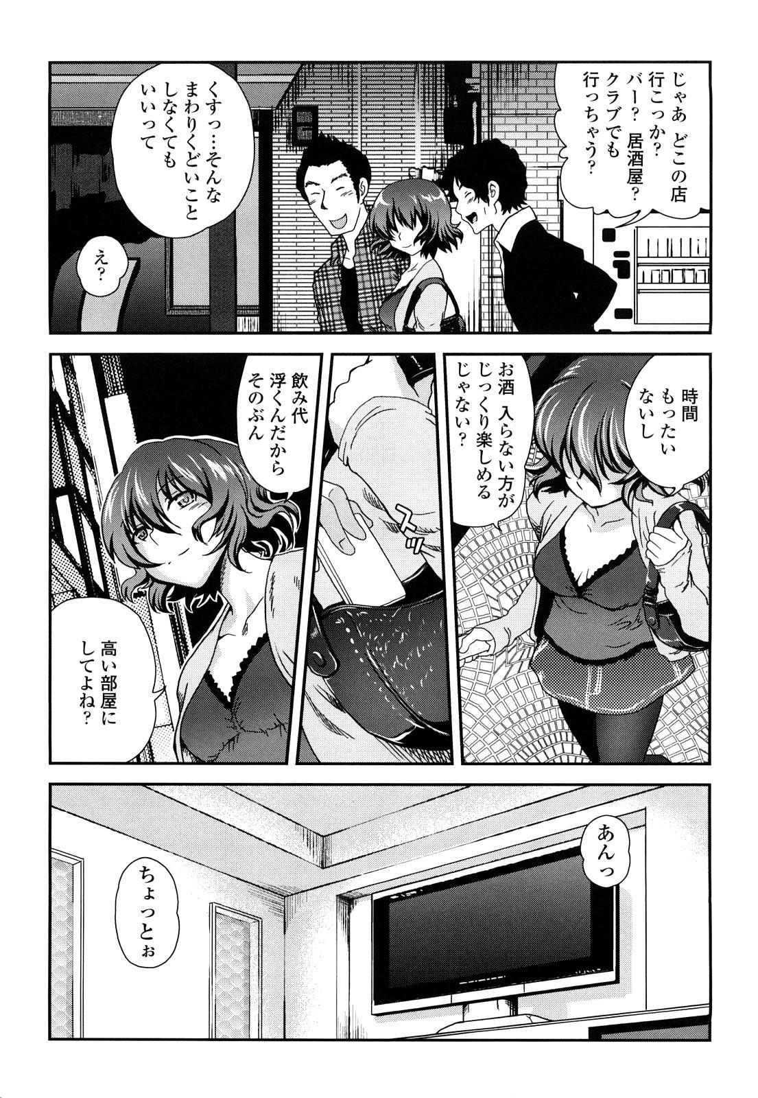 Ichigo Marble 89