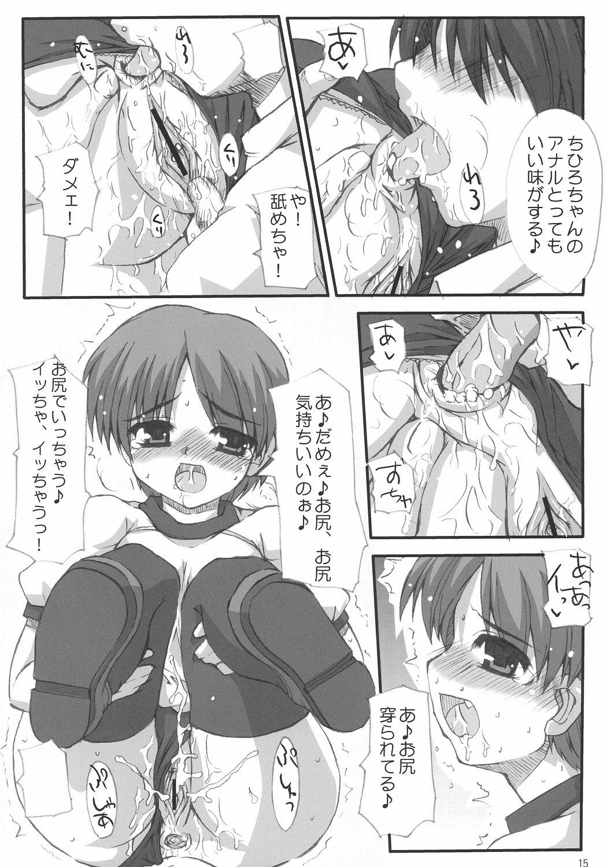 Chihiro Under Size 13
