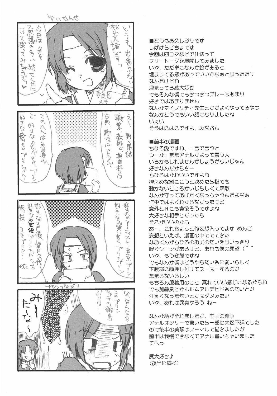 Chihiro Under Size 18