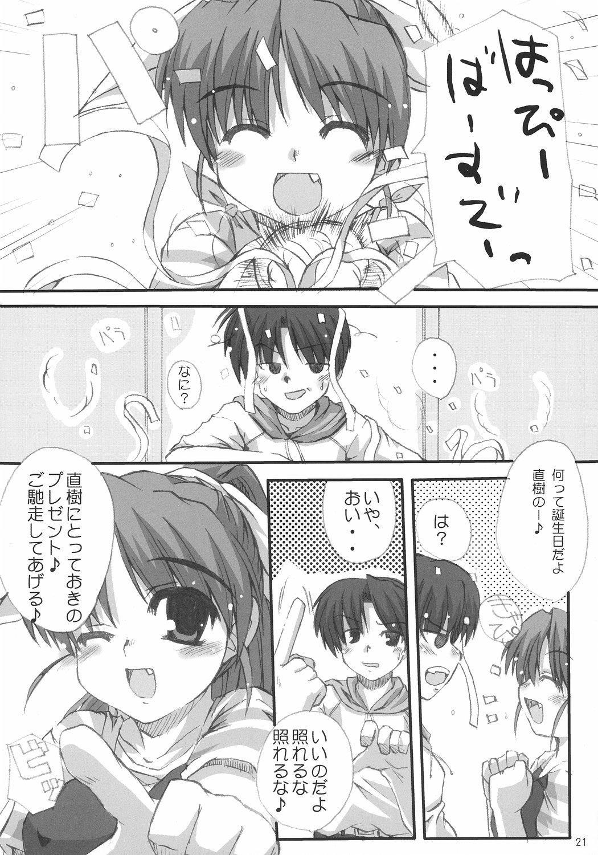 Chihiro Under Size 19