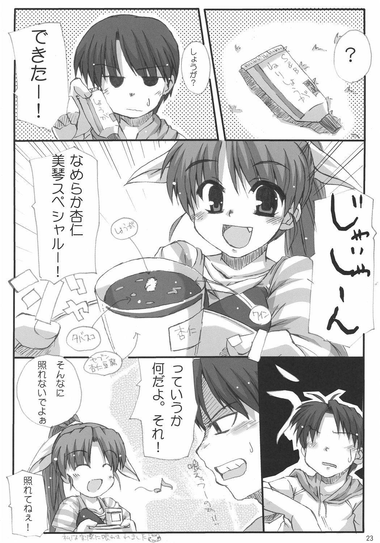 Chihiro Under Size 21