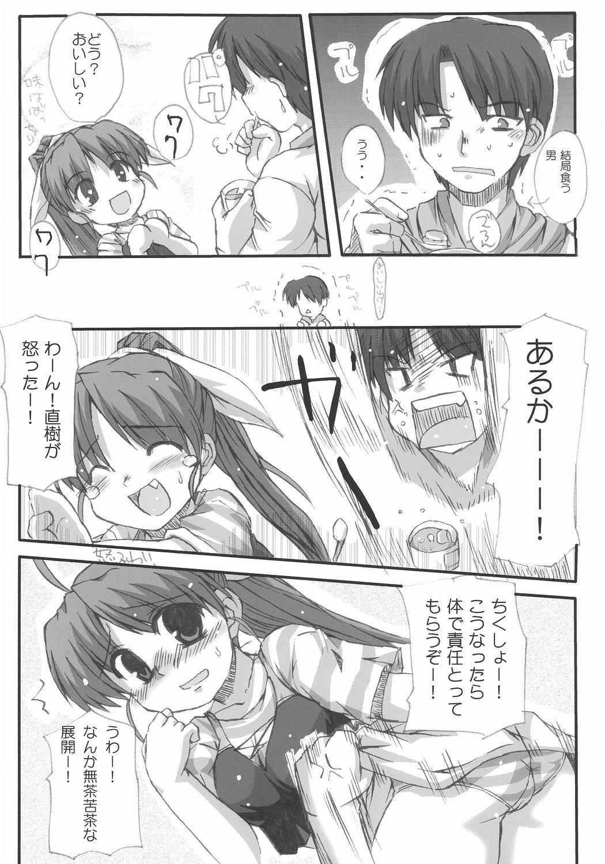 Chihiro Under Size 22