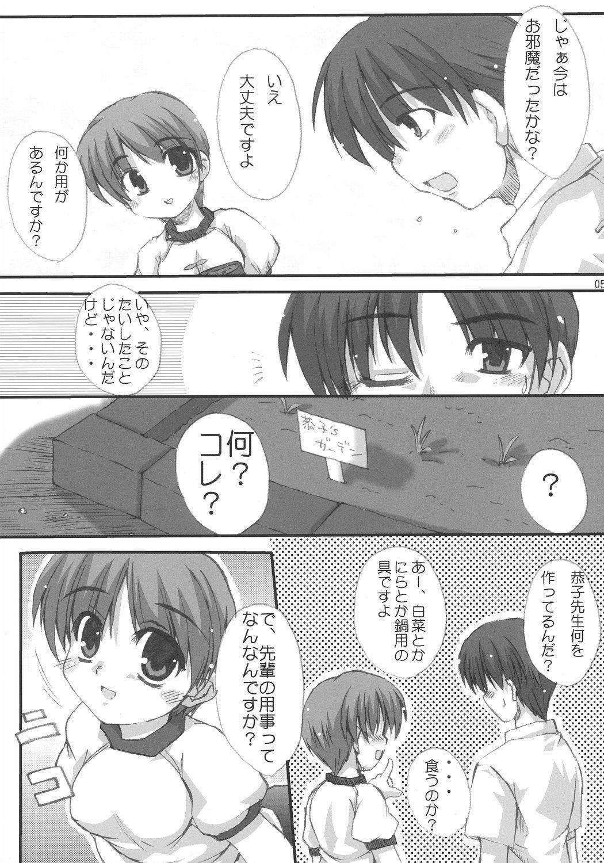 Chihiro Under Size 3